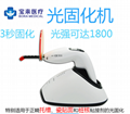 SKI wireless oral  LED Curing lamp with