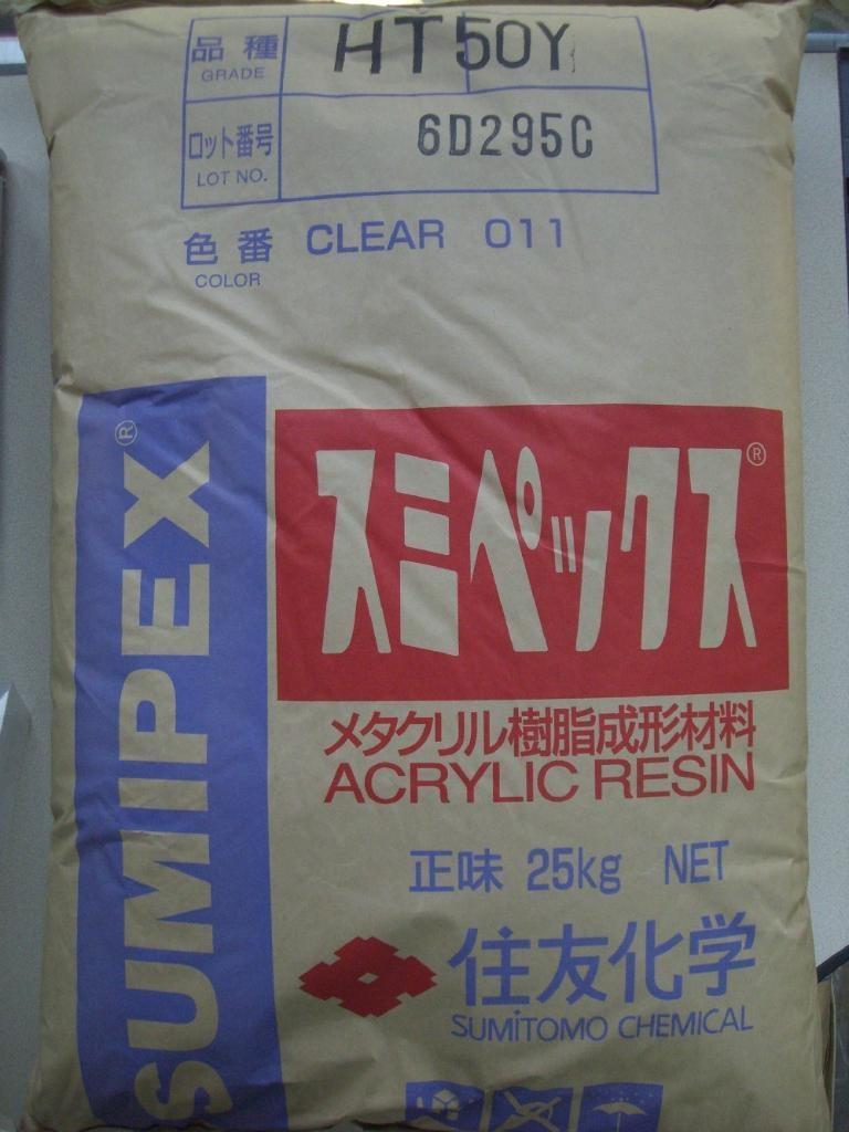 供应PMMA日本住友 HT50Y 塑胶原料 1