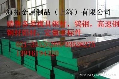 上海批發SKD61圓棒板材SKD61零售商 2