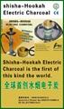 Shisha Charcoal  RY0811A