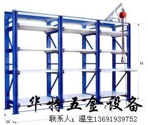 深圳模具储存架 2