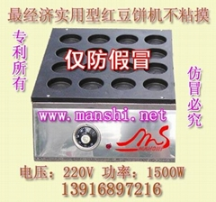 臺灣車輪餅機正品