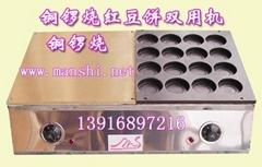 銅鑼燒紅豆餅雙用機