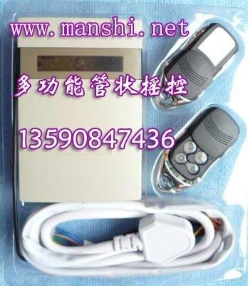 多功能管状卷门遥控器 1