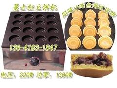 16孔车轮饼