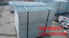 天津钢格板/天津钢格栅板/天津镀锌沟钢格板/鸣銮钢格板厂