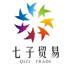 廣州市七子貿易有限公司