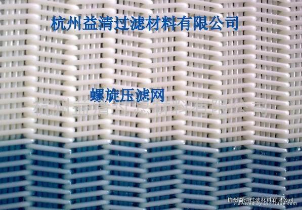 聚酯螺旋壓濾網壓泥機濾布 1