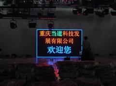 重慶LED電子顯示屏