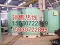 燃气导热油炉节能环保 3