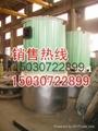 燃气导热油炉节能环保 4