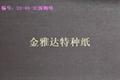 供应雅莲纹书皮纸(封面纸)
