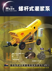 重慶華式土木建築技術開發有限公司