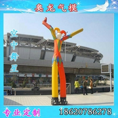 Inflatable air wuxing
