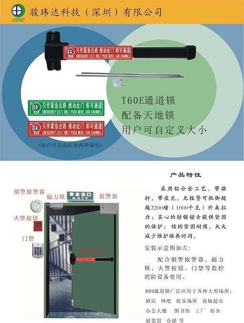 RRD安全出口門鎖 2