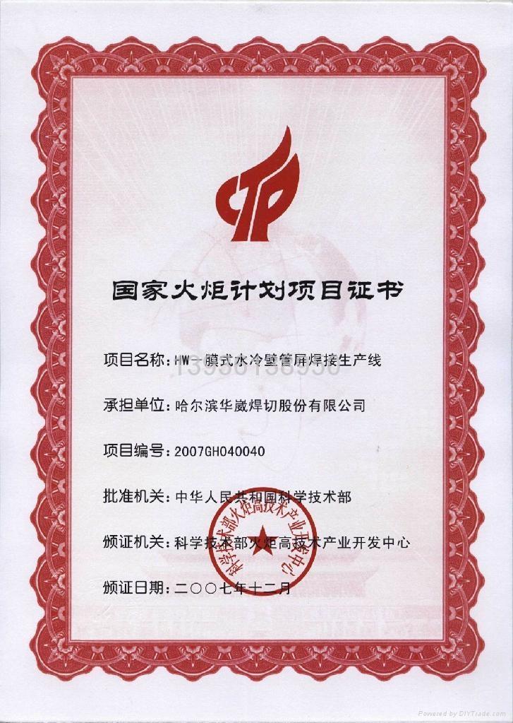 黑龙江哈尔滨生产锅炉企业用管屏焊接生产线 3