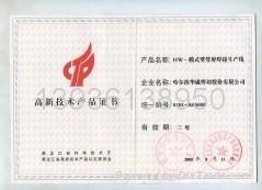 黑龙江哈尔滨生产锅炉企业用管屏焊接生产线 4