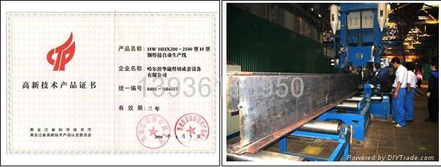 短流程H型钢生产线 3