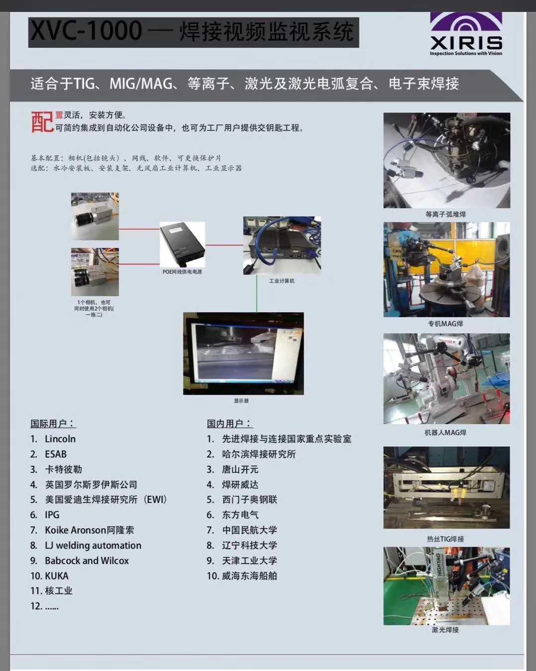 加拿大高动态彩色焊接视频监视系统 1
