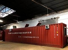 集裝箱移動式電芬頓一體化化工廢水處理設備