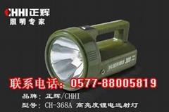 高亮度鋰電遠射燈