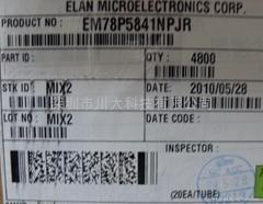 义隆原装EM78P5841NPJ
