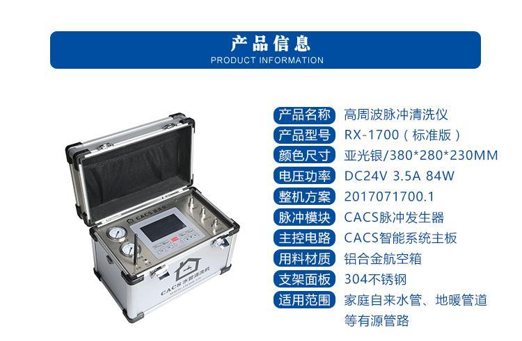 日村水总管RX-2800水管清洗机 1