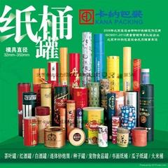 北京卡纳众力印刷包装有限公司