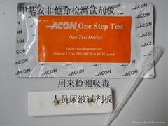 甲基安非他命毒品檢測試劑條MAMP