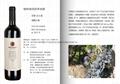 格林諾克百年老藤葡萄酒