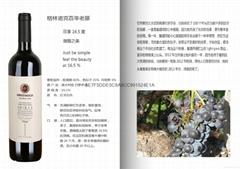 格林诺克百年老藤葡萄酒