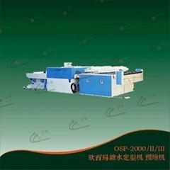 面料縮水定型機
