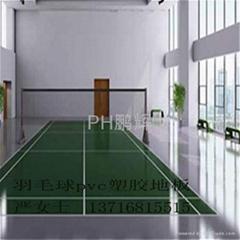 室內羽毛球地板