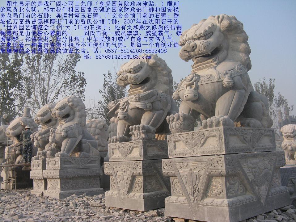 石狮子 4