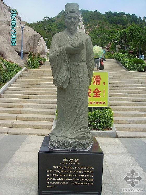 名醫雕像張仲景 4