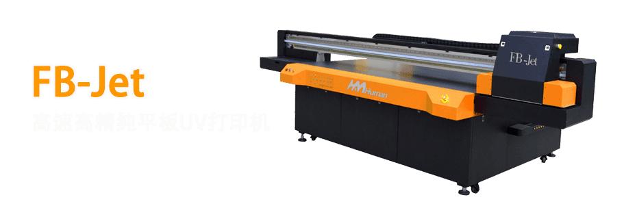Ricoh UV Flatbed Digital Inkjet Printer 1