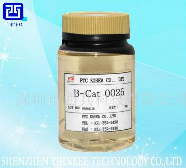 FTC酸催化劑0025 1