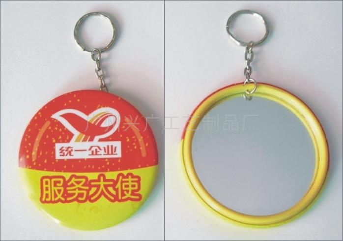 鏡子鑰匙扣 1