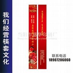 长沙一次性筷子套 深圳筷子套 广州筷套