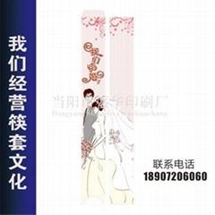 各式精美筷紙袋