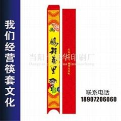 酒业广告筷子套