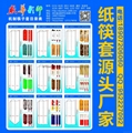 一次性彩色筷子套 可以定製logo的一次性筷套 2