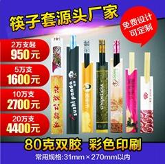 适合餐饮连锁机构的筷套  精美筷纸套