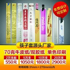 供应精美一次性纸筷套(日式) 外贸筷套