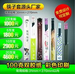 各式精美筷纸袋 高中低档筷子套 厂家直供筷子套