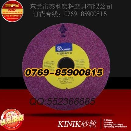 供应中国KINIK砂轮 1