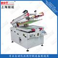 斜臂式半自動絲網印刷機
