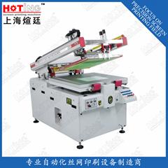 斜臂式半自动丝网印刷机