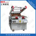 斜臂式半自動絲網印刷機 4