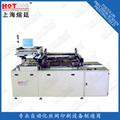自动丝印机 3